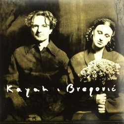 Kayah & Goran Bregovic - Kayah & Bregovic - Vinyl LP